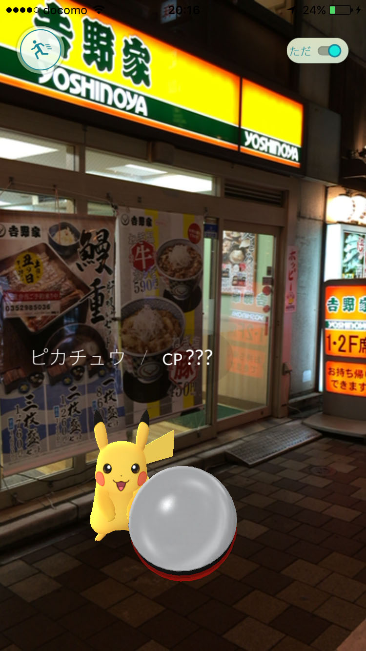 pokemongo-japan1