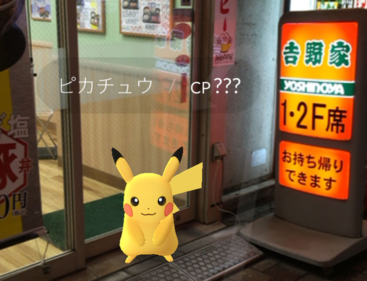 pokemongo-japan6
